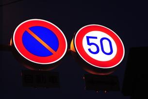 夜の交通標識の写真素材 [FYI00315994]