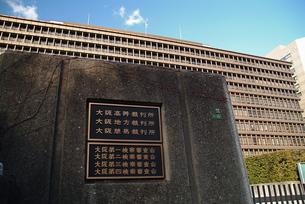 大阪地方裁判所-1の写真素材 [FYI00316056]