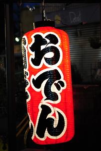赤提灯おでん-1の写真素材 [FYI00316077]