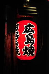赤提灯広島焼の写真素材 [FYI00316088]