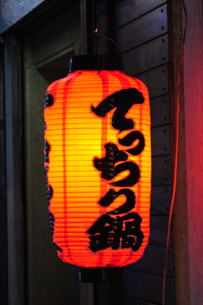 赤提灯てっちり鍋の写真素材 [FYI00316095]