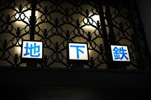 大阪地下鉄淀屋橋駅の入口サインの写真素材 [FYI00316113]