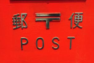 郵便ポストのアップの写真素材 [FYI00316391]
