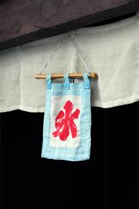 かき氷の旗-2の写真素材 [FYI00316566]