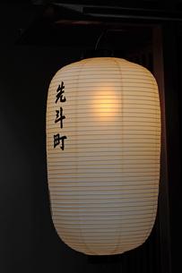 先斗町の提灯の写真素材 [FYI00316588]