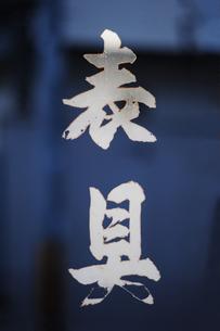 金文字の写真素材 [FYI00316599]