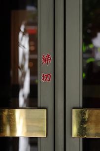 レトロなドアの写真素材 [FYI00316612]