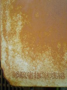 郵政省標準規格、錆びた郵便受けの写真素材 [FYI00329518]