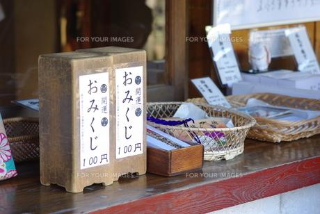 おみくじの写真素材 [FYI00333665]