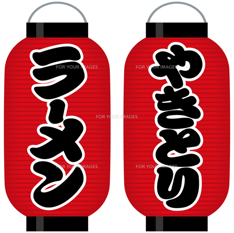 看板赤提灯(ラーメン/やきとり) の写真素材 [FYI00362129]