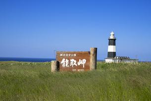 能取岬灯台とオホーツク海の素材 [FYI00365077]