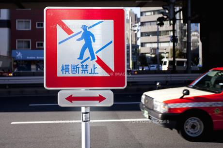 横断禁止の写真素材 [FYI00369480]