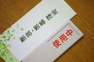 新郎新婦控室の写真素材 [FYI00378665]