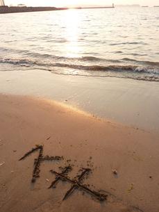 砂浜にメッセージを込めての写真素材 [FYI00378835]