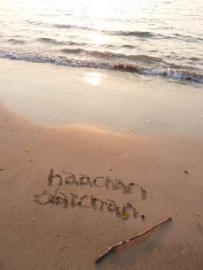 砂浜にメッセージの写真素材 [FYI00378843]