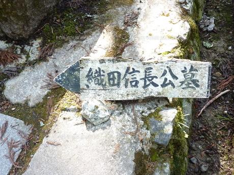 織田信長公墓の写真素材 [FYI00378855]
