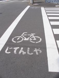 自転車横断歩道の写真素材 [FYI00379084]