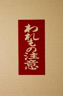 段ボール箱に貼られた「われもの注意」のシールの写真素材 [FYI00381425]