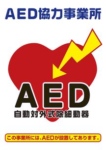 AED自動体外式除細動器の写真素材 [FYI00382564]