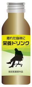 栄養ドリンクの写真素材 [FYI00382566]