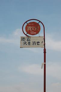 消火栓の看板の写真素材 [FYI00382745]