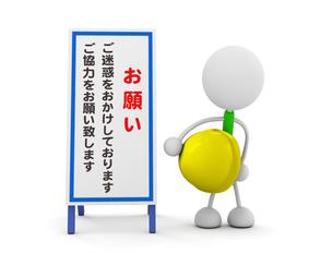 お願いの写真素材 [FYI00383593]