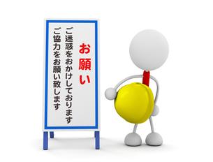 お願いの写真素材 [FYI00383605]