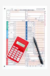 確定申告書 ボールペン 電卓の素材 [FYI00386290]