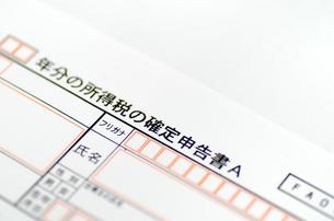 確定申告書の素材 [FYI00386308]