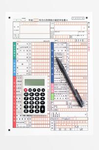 確定申告書 ボールペン 電卓の素材 [FYI00386310]