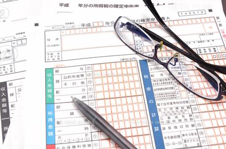 確定申告書 ボールペン メガネの素材 [FYI00386872]