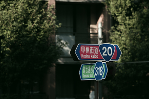 案内標識(甲州街道/環七通り)の写真素材 [FYI00392012]