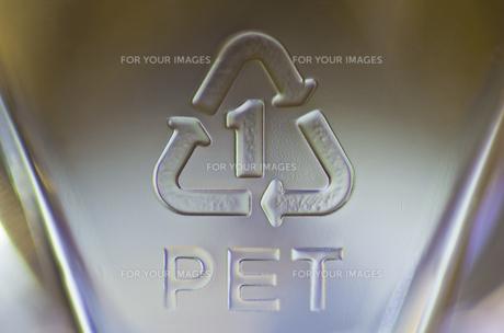 リサイクルマーク(ペットボトル)の素材 [FYI00392076]
