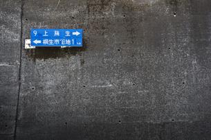 斜面防護壁と案内標識の写真素材 [FYI00392121]