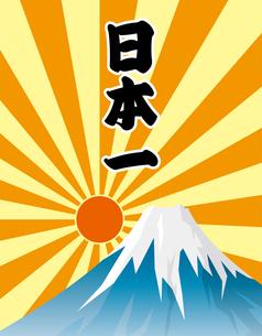 日本一の写真素材 [FYI00392731]