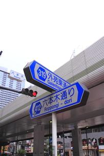 六本木通りの標識の写真素材 [FYI00396098]