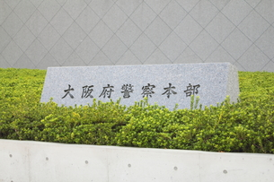 大阪府警察本部の写真素材 [FYI00404576]