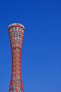 青空ポートタワーの写真素材 [FYI00405967]