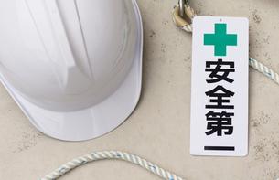 安全第一スローガンとヘルメットの写真の素材 [FYI00412533]