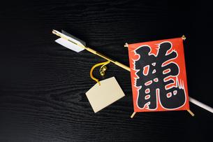 正月 龍の和凧と無地の絵馬が付いた破魔矢の素材 [FYI00412597]