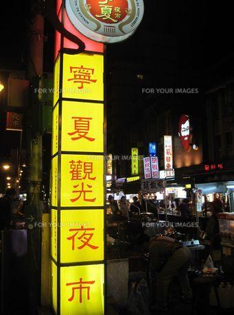 台湾の夜市の写真素材 [FYI00421848]