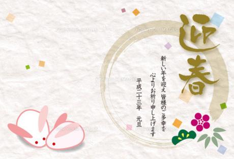 ゆきうさぎ賀状 横 迎春の写真素材 [FYI00433113]