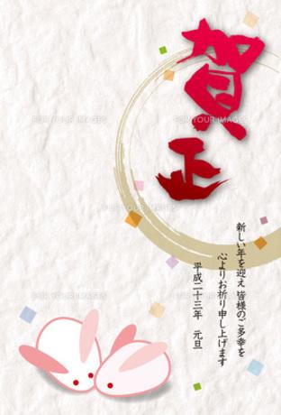 yukiusa_gasyo_tateの写真素材 [FYI00433114]
