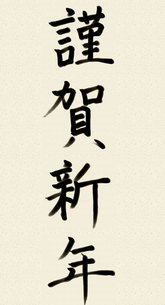 謹賀新年 書道の写真素材 [FYI00435824]