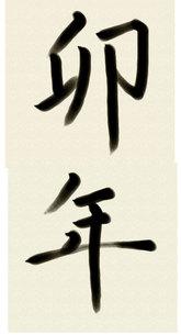 卯年の写真素材 [FYI00435855]