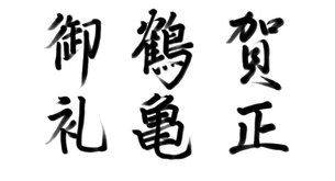 賀正 鶴亀 御礼の写真素材 [FYI00435872]