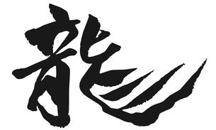 龍4の写真素材 [FYI00435874]