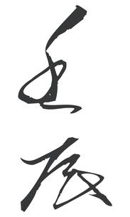 壬辰の写真素材 [FYI00435879]