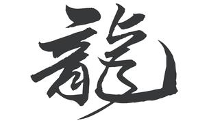 龍の写真素材 [FYI00435880]