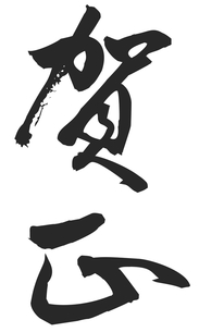 賀正 書道の写真素材 [FYI00435887]